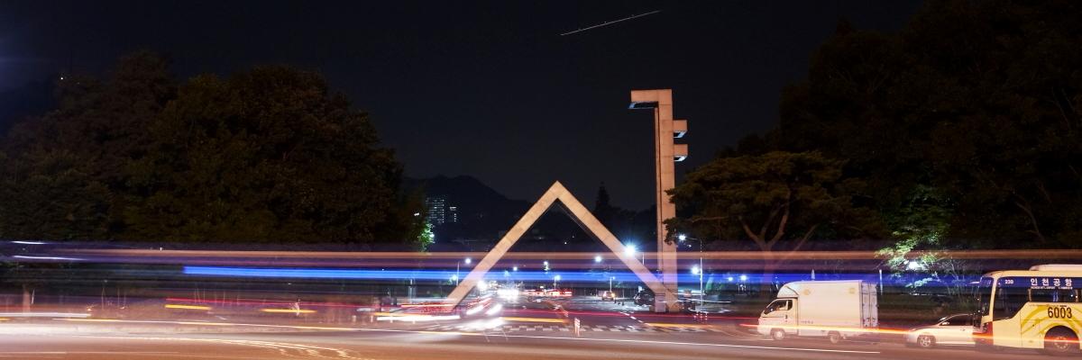 서울대학교 정문 야경